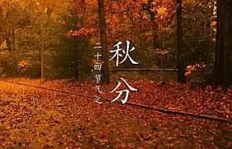 今日秋分:莫负好时光