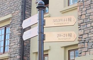 住宅小区标识系统包含哪些设计内容?
