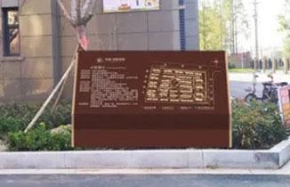房地产楼盘小区标识系统设计方案