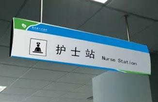 某县人民医院标识标牌设计方案【分享】