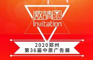 邀请函:2020郑州第36届中原广告展