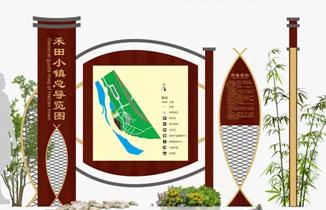 乡村旅游景区禾田小镇标识导视系统设计方案+制作案例