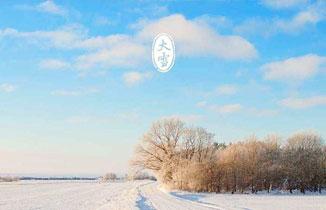 今日大雪丨大者,盛也,至此而雪盛也!