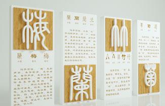 汉字文化标识标牌设计方案分享