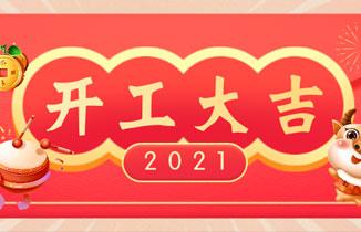 2021,开工大吉!新年新气象,争创新业绩!