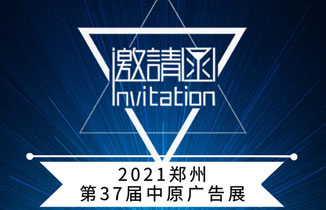 2021郑州中原广告展 都赞城诚邀您的莅临