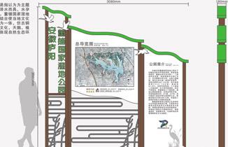 某湿地公园标识导视系统设计方案